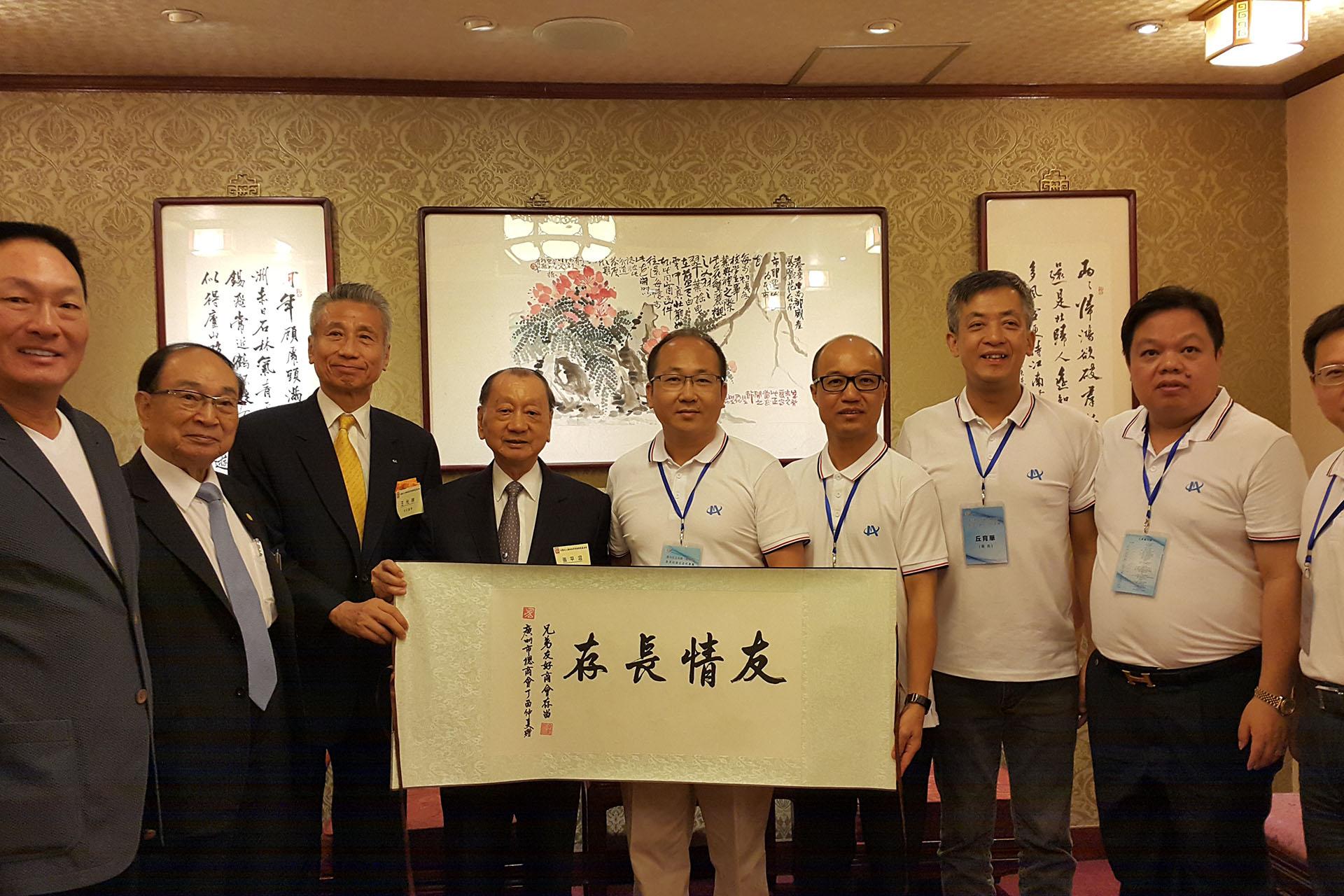 『廣州市工商業聯合會』參訪花絮