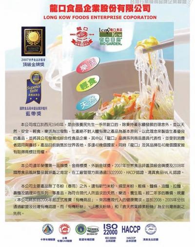 龍口食品企業股份有限公司